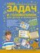 1000 самых интересных задач и головоломок для детей и взрослых